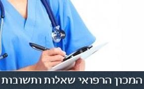 המכון הרפואי - שאלות ותשובות